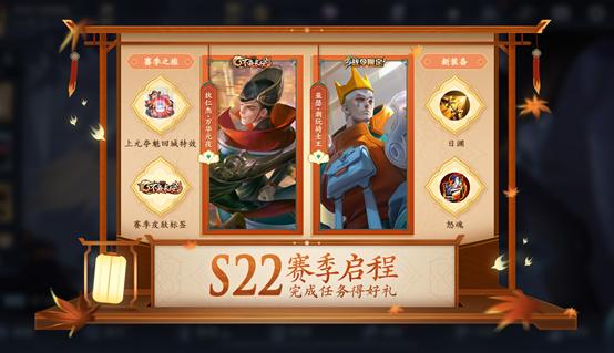 王者榮(rong)耀s22賽(sai)季更(geng)新內容一覽