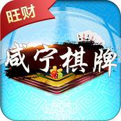 旺财咸宁棋牌手机版