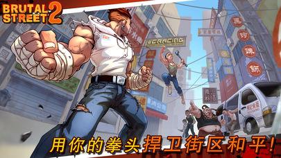 暴力街区2下载
