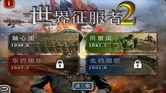 世界征服者2明清战争下载