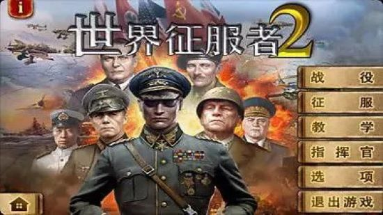 世界征服者2明清战争