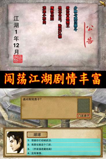 江湖群侠传2手游