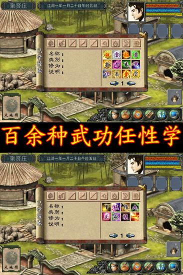 江湖群侠传2