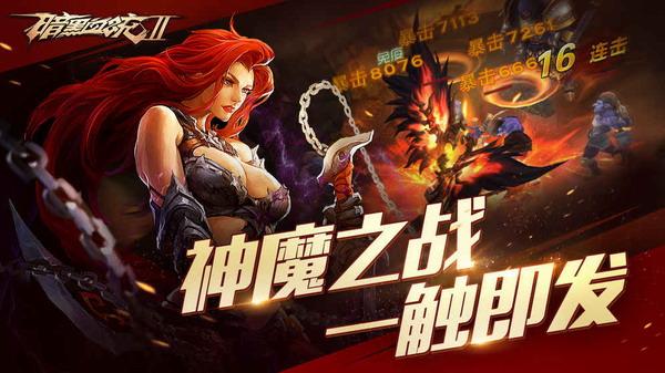 暗黑血统2游戏下载