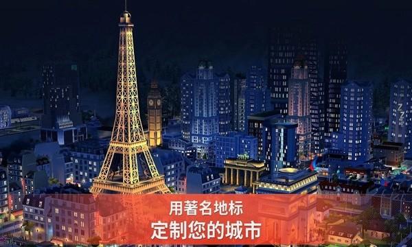 城市模拟建设破解版