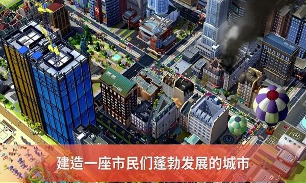 城市模拟建设下载