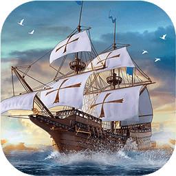 大航海之路腾讯版