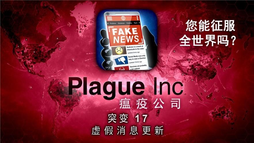 瘟疫公司中文版无限钻石版