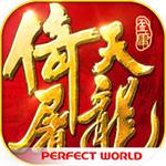 倚天屠龙记手游最新版  1.7.0