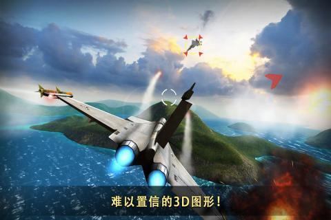 现代空战3D手游下载