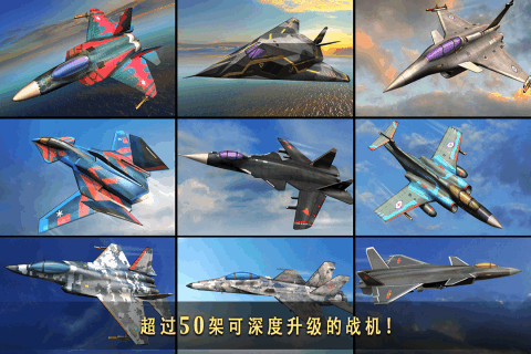 现代空战3D九游版手游下载