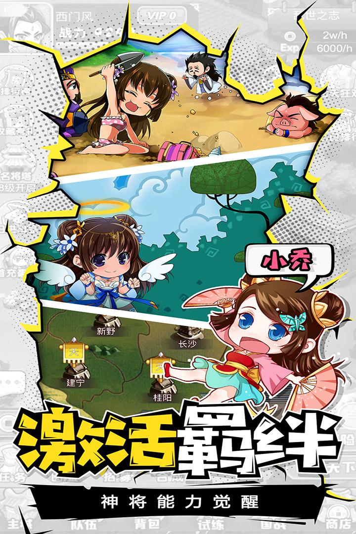 萌三国加强版变态版下载