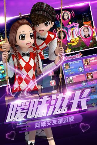 劲舞团游戏下载手机版