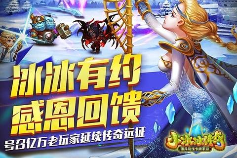 小冰冰传奇九游最新版下载