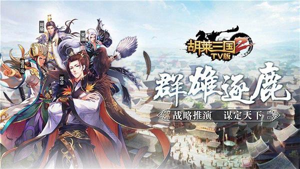 胡莱三国2tv版下载