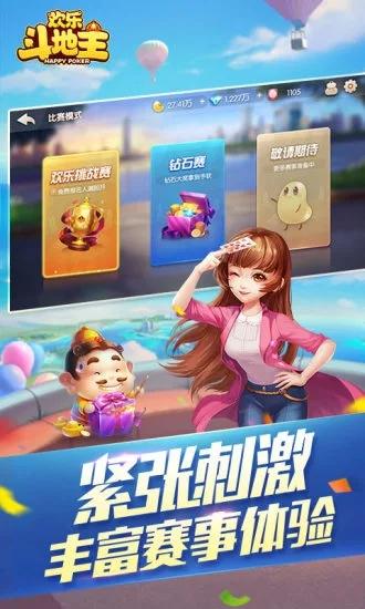 腾讯游戏欢乐斗地主手机版