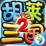 胡莱三国2tv版手游  1.1.8