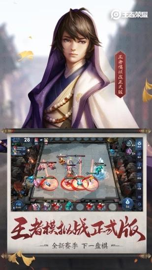 王者荣耀官网下载