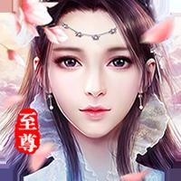 仙界幻世录至尊版  1.0.0