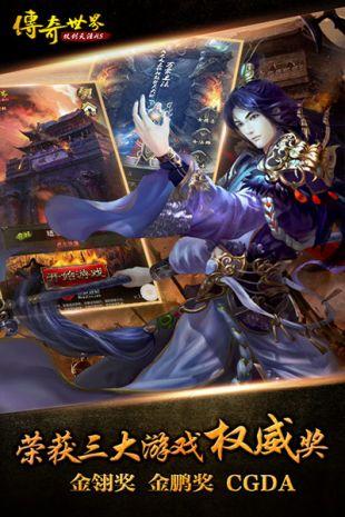 传奇世界之仗剑天涯满v版下载