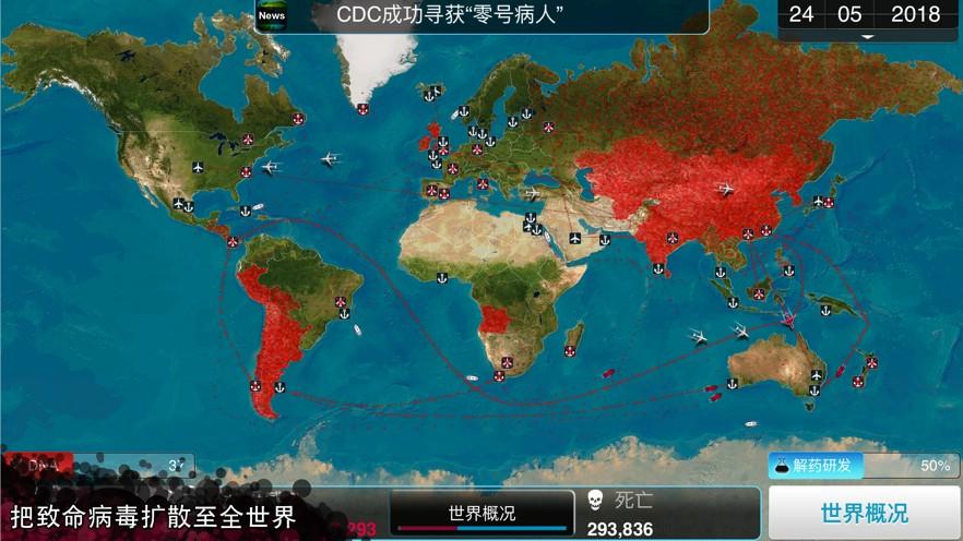 瘟疫公司破解版中文版最新版下载