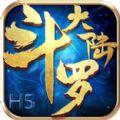 斗罗大陆游戏正版  1.1.17
