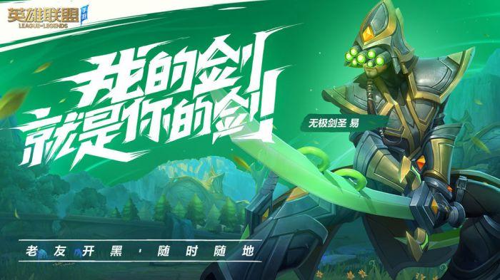 英雄联盟游戏下载官方下载