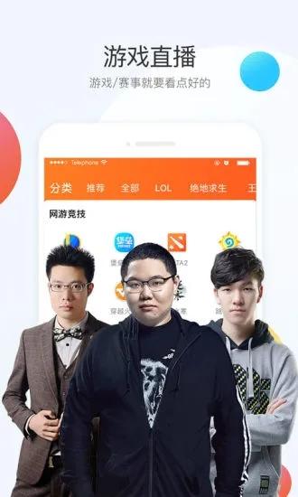 斗鱼app客户端下载