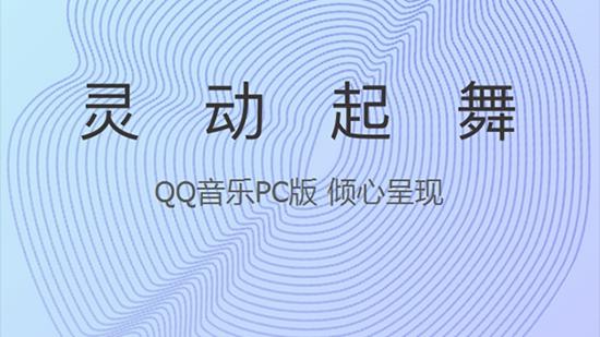qq音乐官方电脑免费版