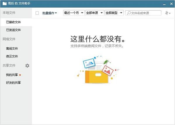 腾讯QQ官方pc版