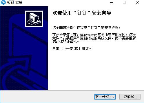 钉钉官方电脑版