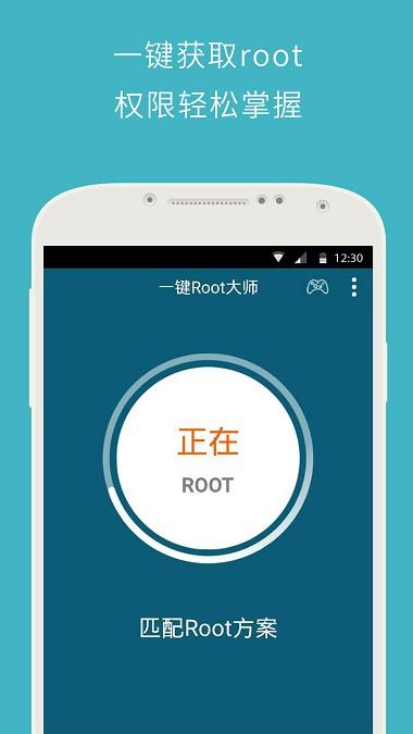 一键root大师免费安卓版