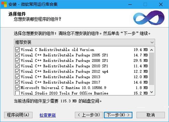 微软常用运行库合集官方最新版