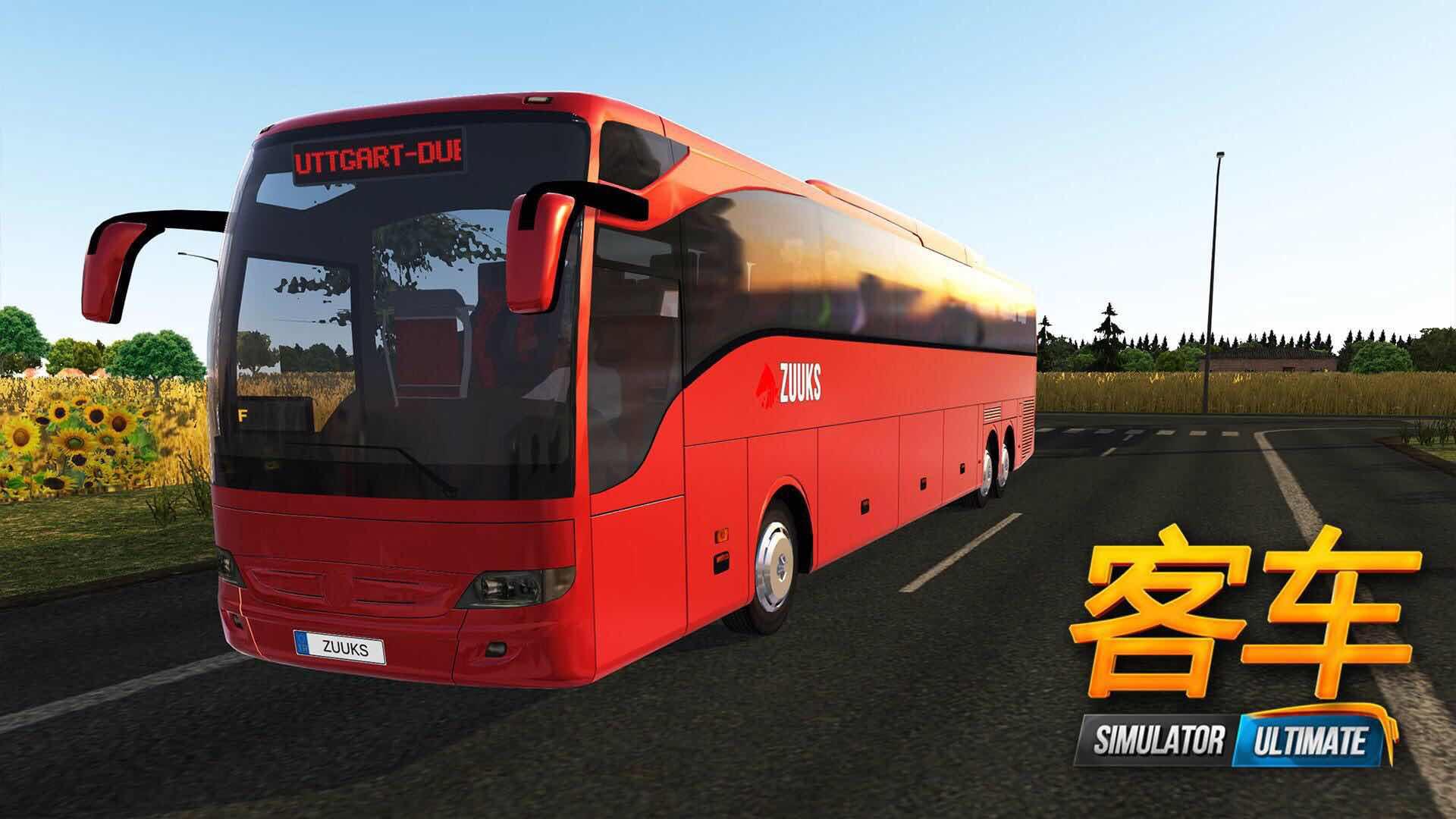 公交车模拟器皮肤修改器免费下载