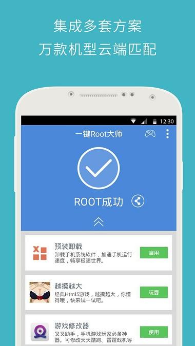 一键root大师安卓版下载