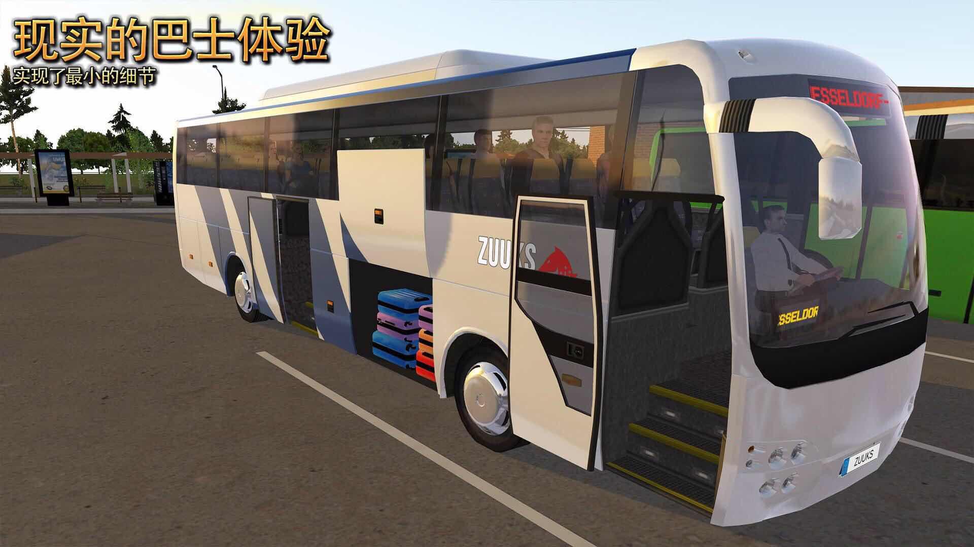 公交车模拟器皮肤修改器下载