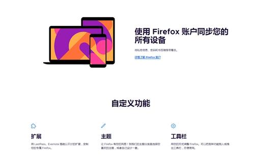 火狐浏览器官方最新电脑版