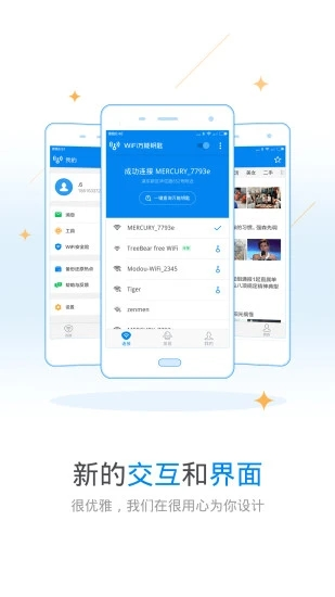 wifi万能钥匙app2020极速版