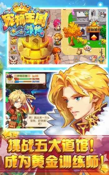 宠物王国外传游戏下载