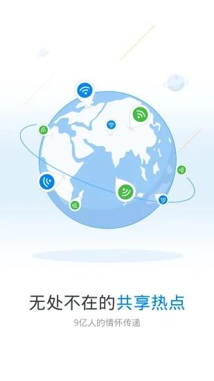 wifi万能钥匙app下载安装