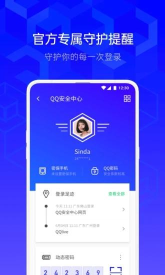 腾讯手机管家app下载安装