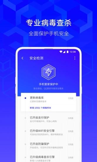 腾讯手机管家app下载官方下载