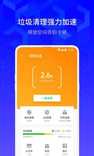 腾讯手机管家app安卓版官方