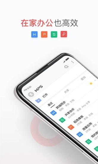 wps office app 下载