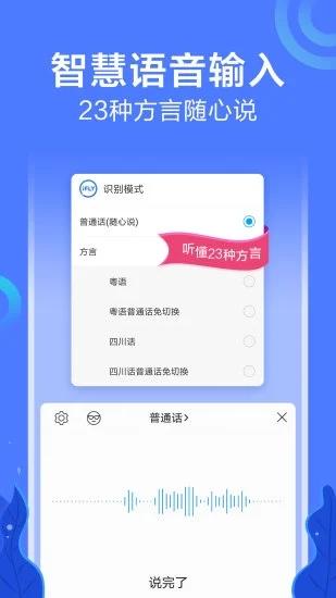讯飞输入法app手机最新版