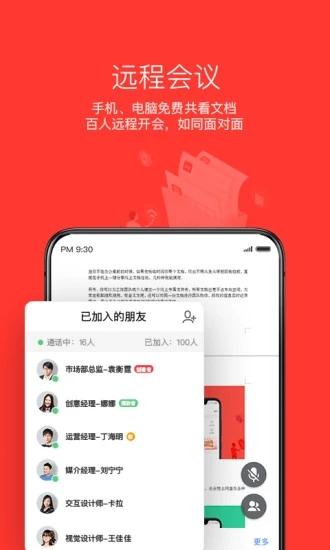 wpsofficeapp手机版