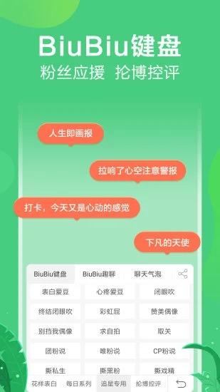 讯飞输入法app手机最新版下载