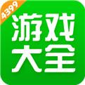 4399游戏盒app手机最新版