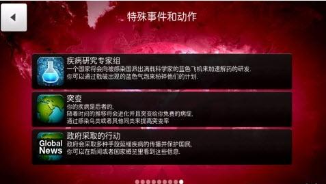 瘟疫公司游戏下载中文版安卓