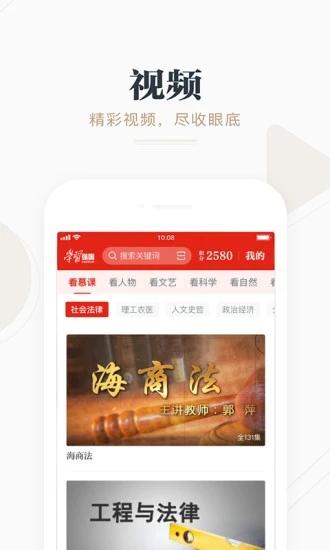 学习强国app官方最新版本